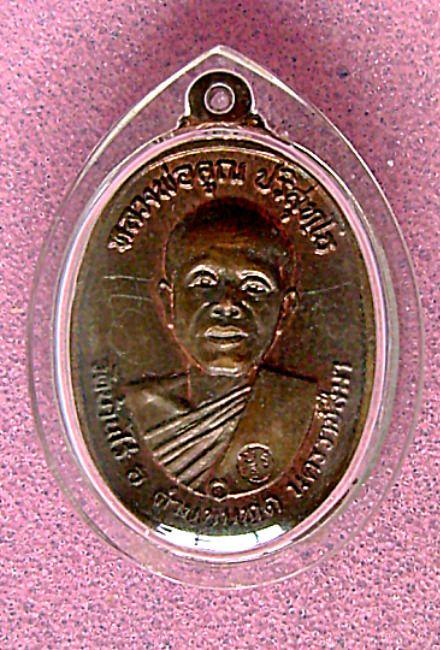 เหรียญปั๊มพระคณาจารย์ หลวงพ่อคูณ วัดบ้านไร่ จ. นครราชสีมา ปี พ.ศ. ๒๕๑๗ เนื้อนวโลหะ