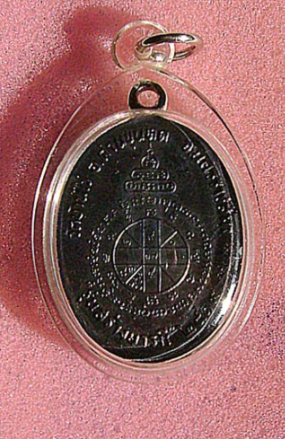 พระเหรียญปั๊มคณาจารย์ หลวงพ่อคูณ วัดบ้านไร่ จ. นครราชสีมา เนื้อทองแดงรมดำ ปี พ.ศ. ๒๕๑๙
