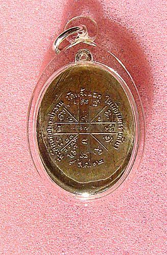 พระเหรียญปั๊มคณาจารย์ หลวงพ่อคูณ วัดบ้านไร่ จ. นครราชสีมา รุ่นแรก เนื้อเงินกระไหล่ทอง ปี พ.ศ. ๒๕๑๒