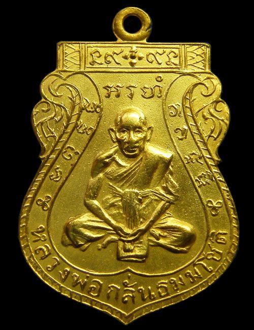 หลวงพ่อกลั่นชาตรี ปี๒๕๐๗