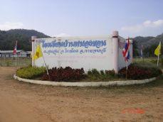 ฅนรักน้อง ครั้งที่ 2   โรงเรียนบ้านหนองขอน  ต.ลุ่มสุ่ม อ.ไทรโยค จ.กาญจนบุรี