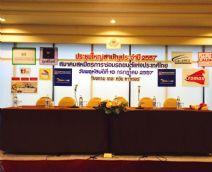งานสมาคมสหมิตรการซ่อมรถยนต์แห่งประเทศไทย