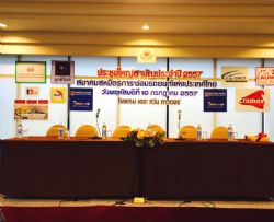 งานสมาคมสหมิตรการซ่อมรถยนต์แห่งประเทศไทย 10 ก.ค. 2557