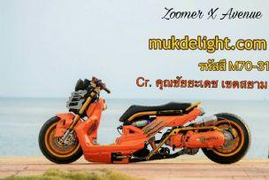 สีส้มทอง M70-31 Cr.คุณชัยยะเดช เขตสยาม