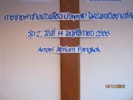 Public Training : การจ่ายค่าจ้าง(Payroll) วันที่ 14 พย 55 บรรยายโดย อ.เอกธนัช ทวีสุขธนกุล