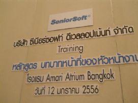 In-house บ.Senior Soft Development