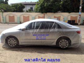 พลาสติกใสคลุมรถ