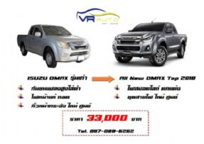 Isuzu Dmax Lift Face to All New Dmax