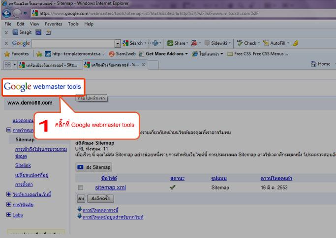 ว ธ การทำ google sitemap ให ก บเว บไซต ของท าน