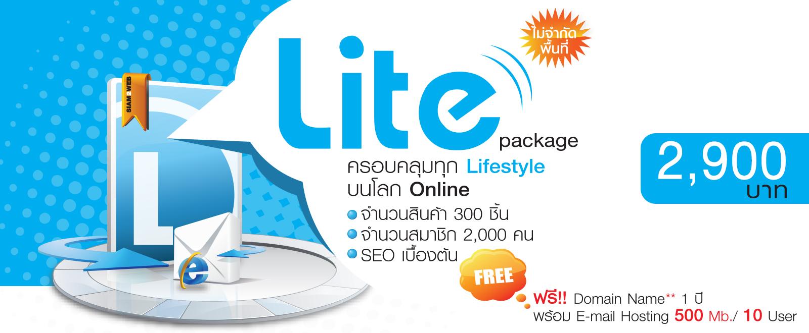 เว็บไซต์สำเร็จรูป Lite Package