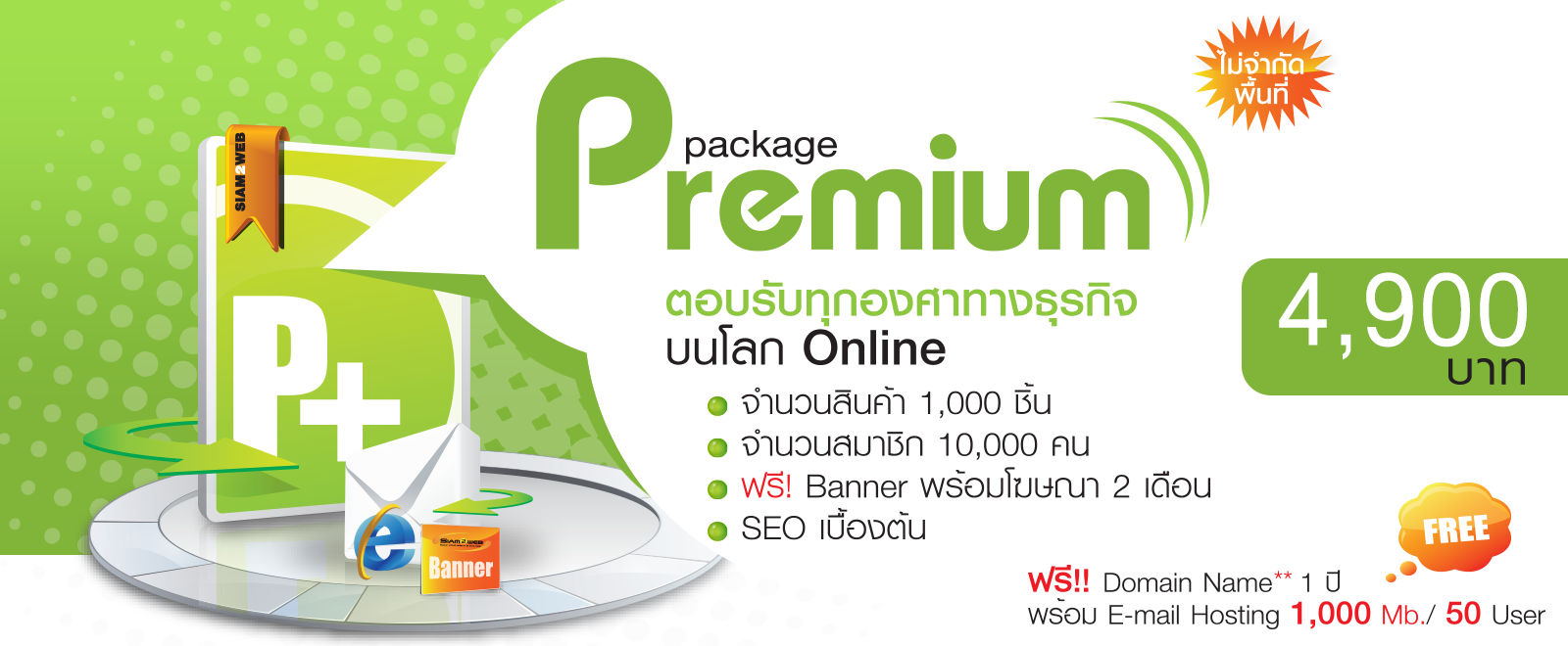 เว็บไซต์สำเร็จรูป Premium Package