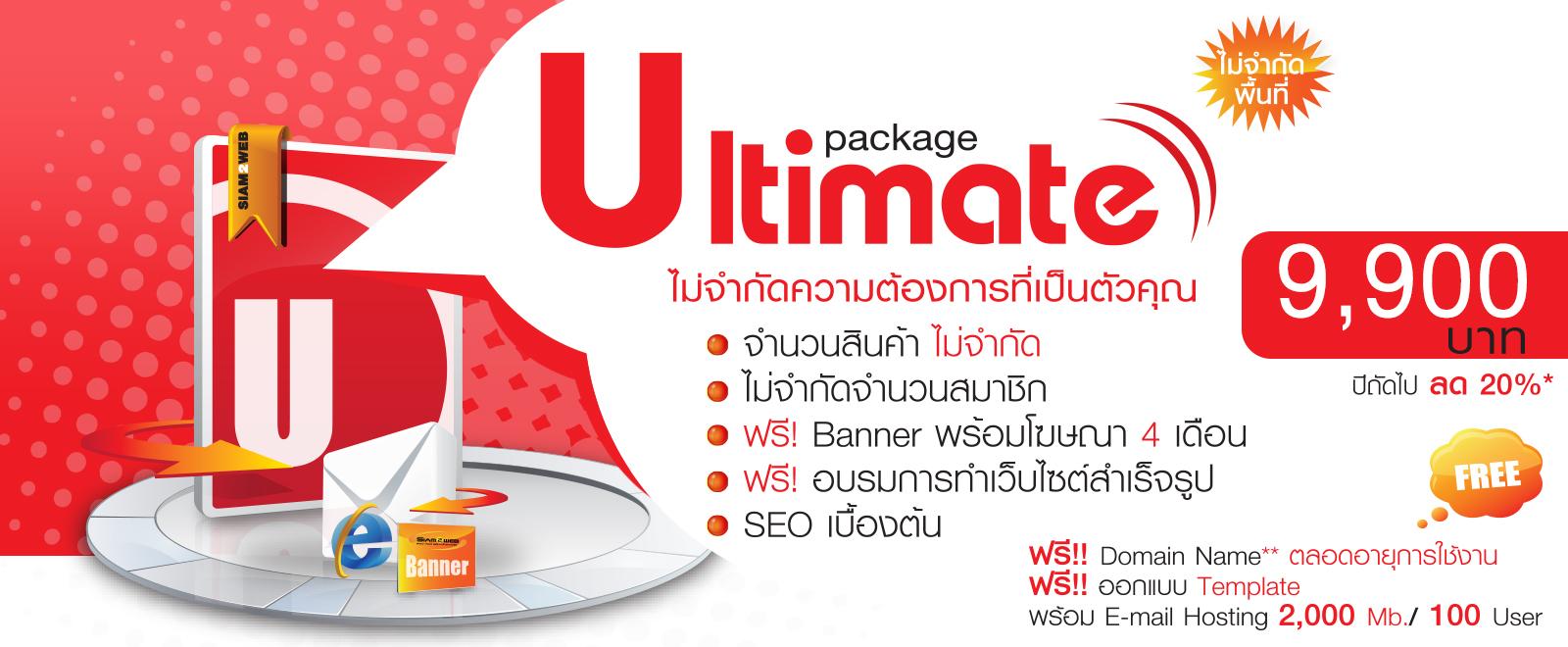 เว็บไซต์สำเร็จรูป Ultimate Package